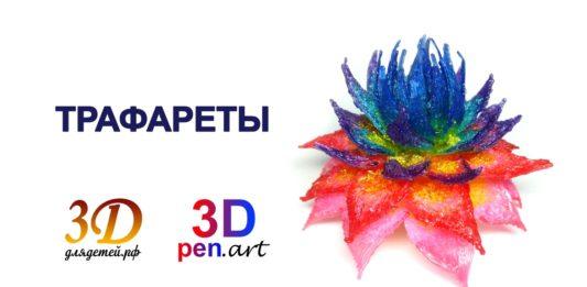 3Длядетей Трафареты для 3D ручки